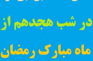 دعای محمدبن علی بن ابی قره در شب هجدهم ماه مبارک رمضان