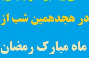 دعای پیامبر اکرم (ص) در شب هجدهم از ماه مبارک رمضان با ترجمه