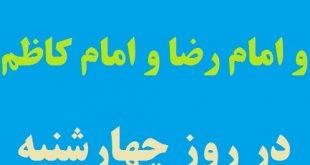 متن زیارتنامه امام موسى کاظم و امام رضا و امام جواد و امام هادى (ع) در روز چهارشنبه