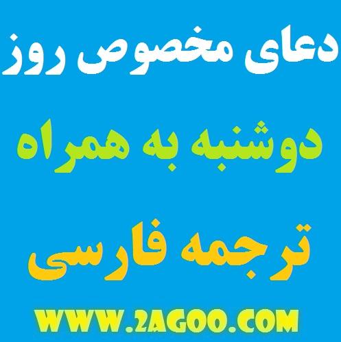 دعای مخصوص روز دوشنبه به همراه ترجمه فارسی