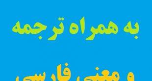 متن کامل دعای مخصوص روز چهارشنبه به همراه ترجمه فارسی
