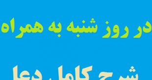 دعای امام سجاد (ع) در روز شنبه به همراه شرح کامل دعا