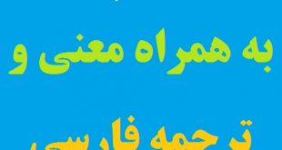 دعای مخصوص روز پنجشنبه به همراه ترجمه فارسی