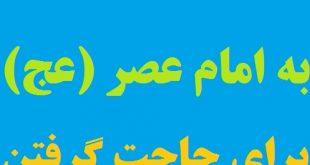 سریعترین راه توسل به امام عصر (ع) برای برآورده شدن حاجات