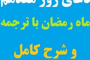 دعای مخصوص روز هفدهم ماه رمضان با ترجمه و شرح کامل