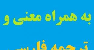 دعای مخصوص روز شنبه به همراه ترجمه فارسی