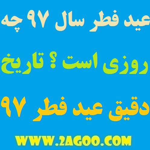 عید سعید فطر سال 97 چه روزی است ؟ تاریخ دقیق عید فطر 97