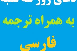 دعای مخصوص روز سه شنبه به همراه ترجمه فارسی