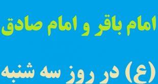 متن زيارتنامه امام سجاد (ع) و امام محمد باقر (ع) و امام صادق (ع) در روز سه شنبه