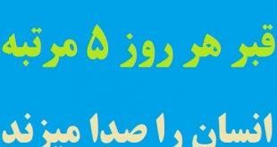 فرمایش پیامبر اکرم (ص) قبر هر روز ۵ بار انسان را صدا میزند
