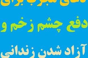 دعای مجرب برای دفع کابوس و چشم زخم و آزاد شدن زندانی