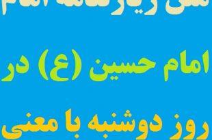 متن زیارتنامه امام حسین (ع) در روز دوشنبه با ترجمه فارسی