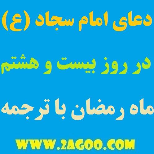 دعای امام سجاد (ع) در روز بیست و هشتم ماه رمضان با ترجمه