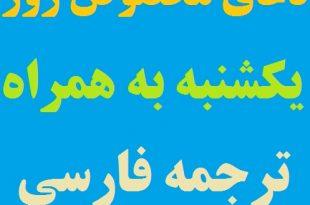 دعای مخصوص روز یکشنبه به همراه ترجمه فارسی