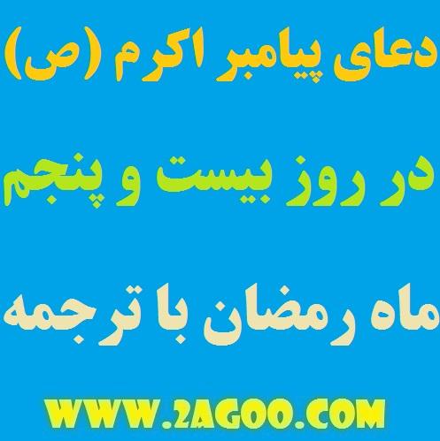 دعای پیامبر اکرم (ص) در شب بیست و پنجم ماه رمضان با ترجمه