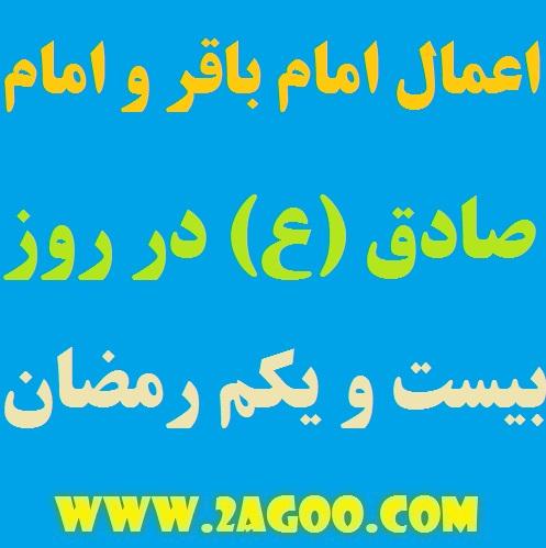 اعمال امام صادق و امام محمد باقر (ع) در روز بیست و یکم ماه رمضان