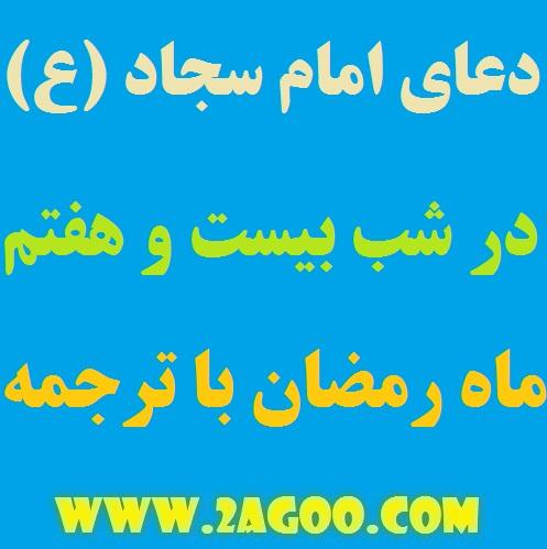 دعای امام سجاد (ع) در روز بیست و هفتم ماه رمضان با ترجمه