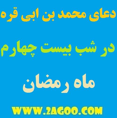 دعای محمد بن ابی قره در شب بیست و چهارم ماه با معنی فارسی