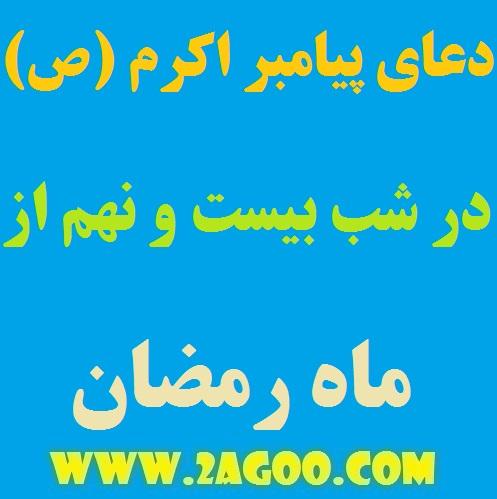 دعای پیامبر اکرم (ص) در شب بیست و نهم ماه ماه رمضان