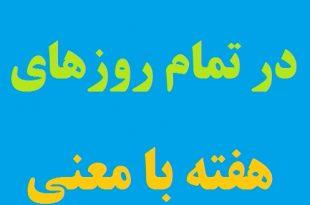 دعاهای حضرت زهرا (س) در تمام روزهای هفته با معنی