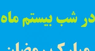دعایی از محمد بن ابی قره در شب بیستم ماه مبارک رمضان با ترجمه