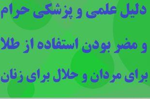دلیل علمی و پزشکی حرام و مضر بودن استفاده از طلا برای مردان و حلال بودن برای زنان