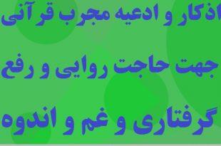 اذکار و ادعیه مجرب قرآنی جهت گشایش کارها و حاجت روایی و رفع گرفتاری و غم