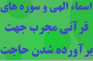 اسماء الهی و سوره های قرآنی مجرب جهت برآورده شدن حاجات