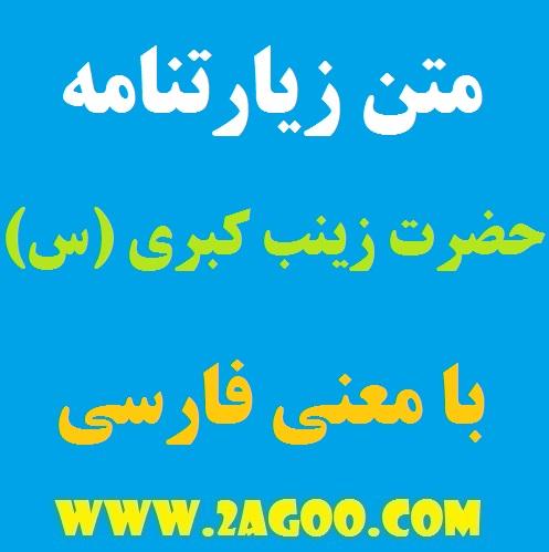 متن زیارتنامه حضرت زینب کبری (س) به همراه معنی