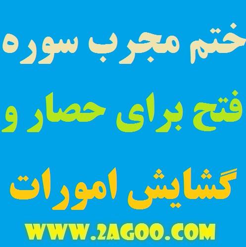 ختم بسیار مجرب سوره فتح جهت حصار و گشایش کارها
