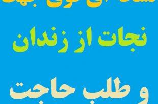 نسخه ای مجرب و قوی جهت نجات از زندان و طلب حاجت