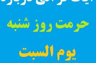 آیات قرآنی درباره حرمت روز شنبه (یوم السبت)