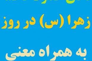 دعای حضرت فاطمه زهرا (س) در روز جمعه به همراه معنی