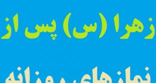 اهمیت تسبیحات حضرت زهرا (س) پس از نمازهای واجب روزانه