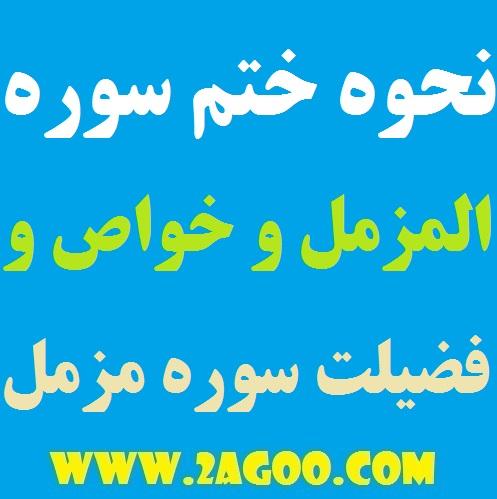 نحوه ختم سوره مبارکه المزمل و خواص و فضیلت سوره مزمل