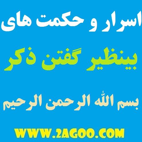 اسرار و حكمت های شگفت انگیز گفتن ذکر بسم الله الرحمن الرحیم