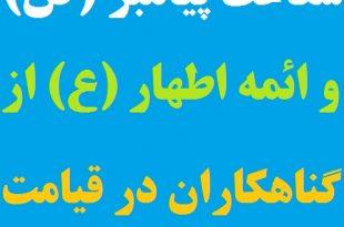 شفاعت پیامبر اکرم (ص) و ائمه اطهار (ع) از گناهکاران در روز قیامت