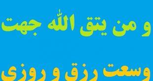 طریقه ختم آیه مبارکه و من یتق الله جهت وسعت رزق و برکت مال و رسیدن به دولت و ثروت