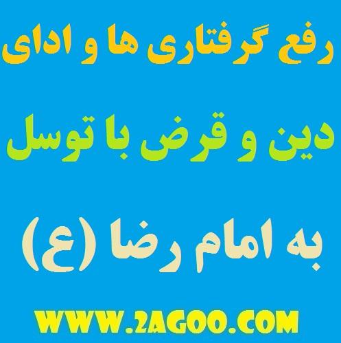 رفع گرفتاری ها و دادن طلب مردم با توسل به امام رضا (ع)