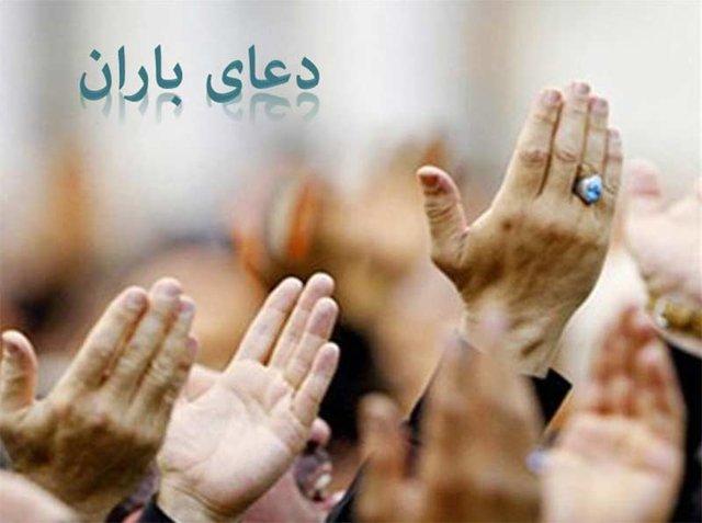 دعاهایی برای بارش باران از اهل بیت (ع) - دعای باران و رفع خشکسالی