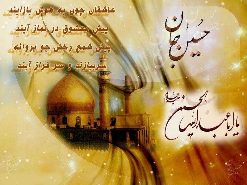 نماز بسیار مجرب و سریع الاجابه جهت حاجت گرفتن از امام حسین (ع)