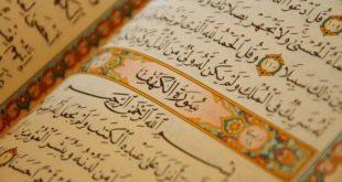 سوره های قرآنی بسیار مجرب برای ازدواج - سوره هایی سریع الاجابه جهت بخت گشایی