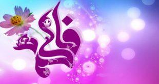 دعای حضرت فاطمه (س) برای بخت گشایی - دعای سریع الاجابه مخصوص گشایش بخت دختران