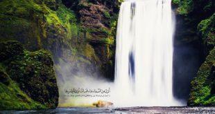 دعای سریع الاجابه اسم اعظم خدای تعالی برای برآورده شدن حاجت و رسیدن به آرزوها