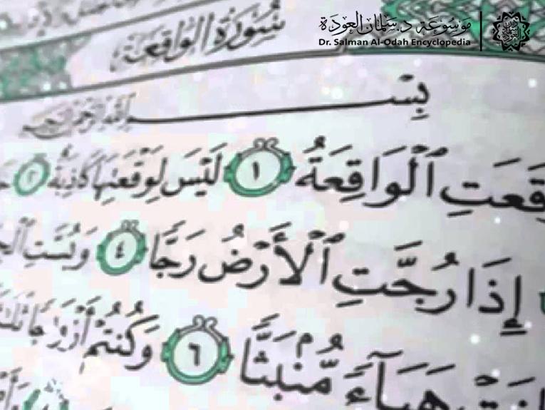 نحوه ختم مجرب سوره مبارکه واقعه جهت ثروتمند شدن از امام سجاد (ع)