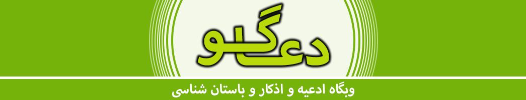 باستان شناسی و ذکر و دعاهای قرآنی