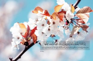سوره قرآنی جهت آسان شدن ازدواج و گرفتن جواب مثبت در خواستگاری