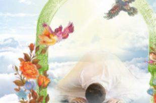 نماز مجرب جهت غنی شدن و برطرف شدن فقر و مشکلات مالی