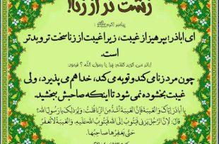 دليل گناه و حرام بودن زنا و رابطه نامشروع از منظر قرآن و حديث چيست؟