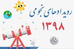 تقویم اطلاعات نجومی چهارشنبه 26 تیر 98 + مناسبت های مذهبی و اسلامی